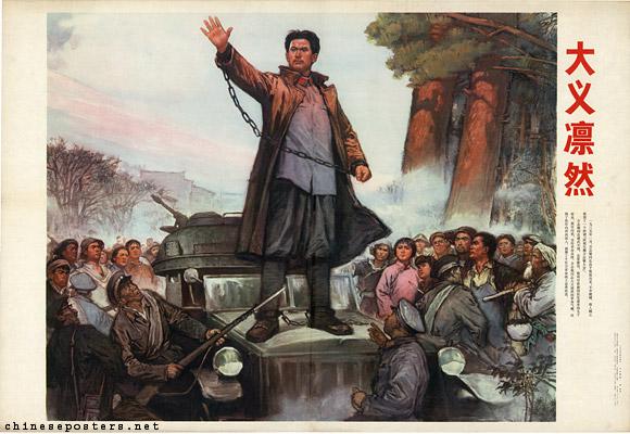 Inspiring Awe by Upholding Justice - 1976